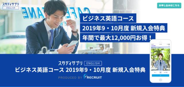 スタディサプリENGLISH ビジネス英語コース