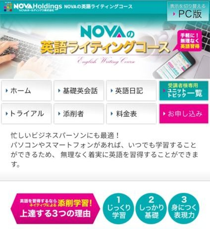 NOVA 英語ライティングコース