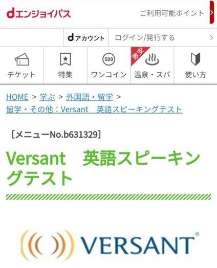 dエンジョイパス Versantスピーキングテスト