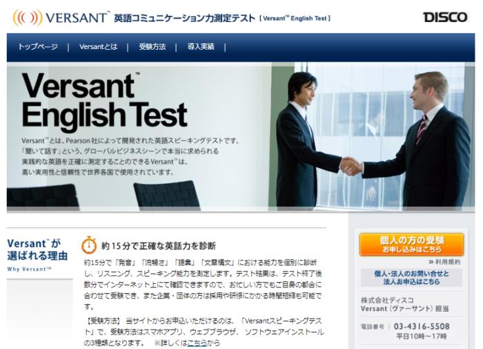 株式会社ディスコ Versantスピーキングテスト