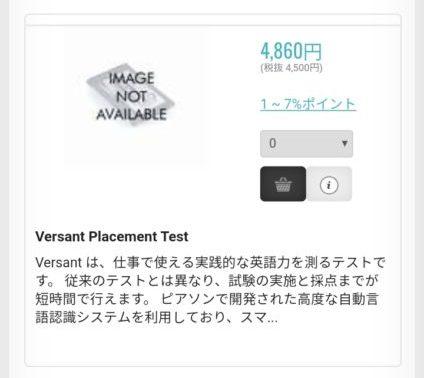 englishbook.jp Versantプレイスメントテスト 費用