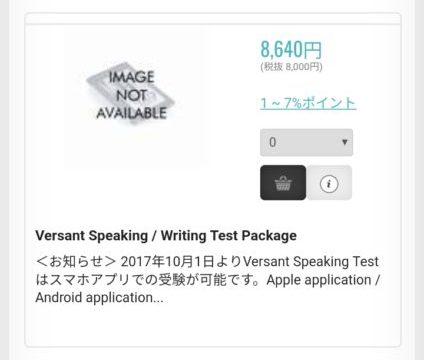 englishbook.jp Versantスピーキング/ライティングテスト 費用