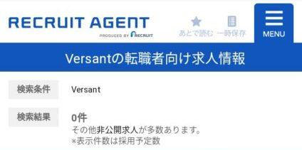 リクルートエージェント Versant2