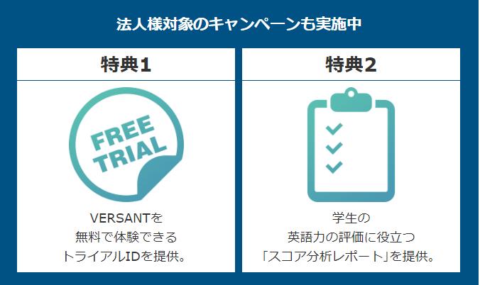 Versant法人キャンペーン
