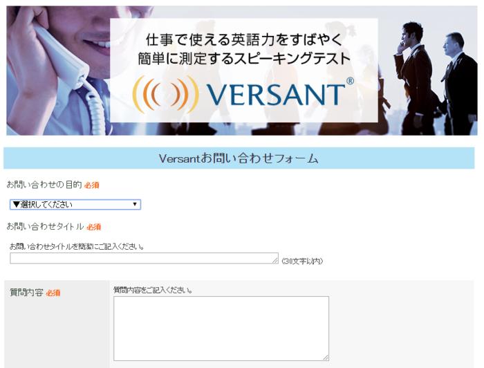 Versant お問い合わせフォーム