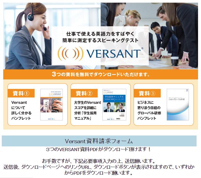 Versant 資料請求フォーム