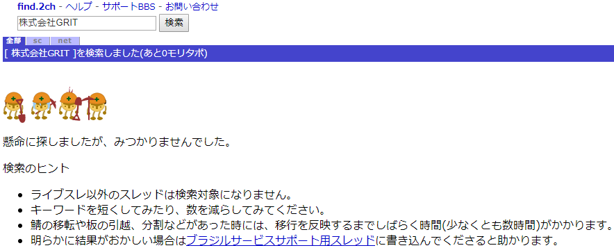2ch検索 株式会社GRIT