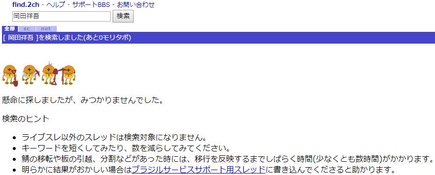 2ch検索 岡田