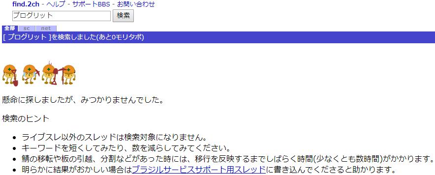 2ch検索 プログリット
