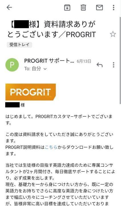 プログリット資料メール
