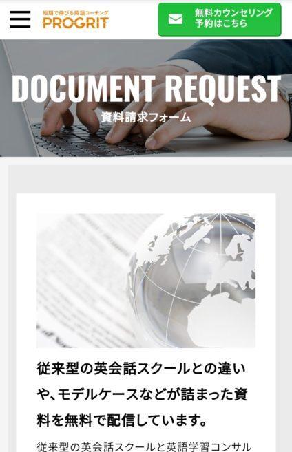 プログリット公式サイト 資料請求フォーム